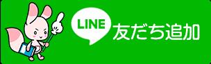 LINE公式アカウント @cav7710k 友だちを追加