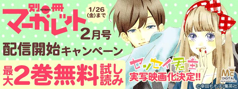 「別マ」2月号配信開始キャンペーン