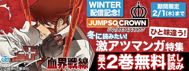 ジャンプSQ.CROWN WINTER配信記念!。 冬に読みたい!ひと味違う激アツマンガ特集