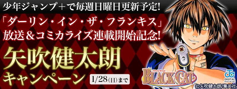「ダーリン・イン・ザ・フランキス」放送&コミカライズ連載開始記念!矢吹健太朗キャンペーン