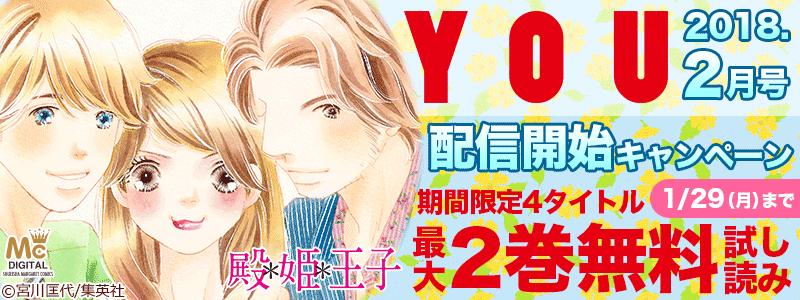 「YOU」2月号配信開始キャンペーン