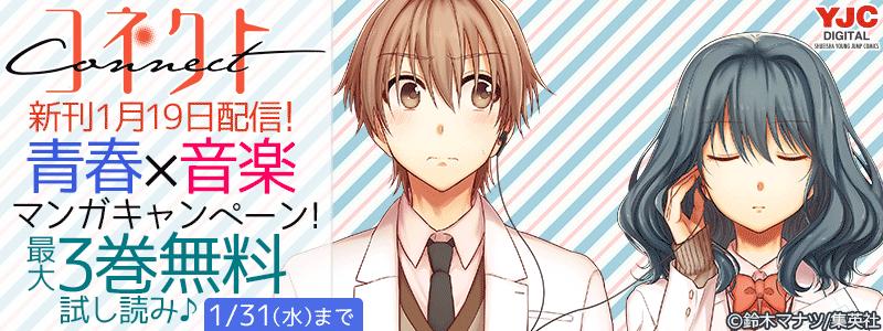 「コネクト」新刊1/19配信!青春×音楽マンガキャンペーン!
