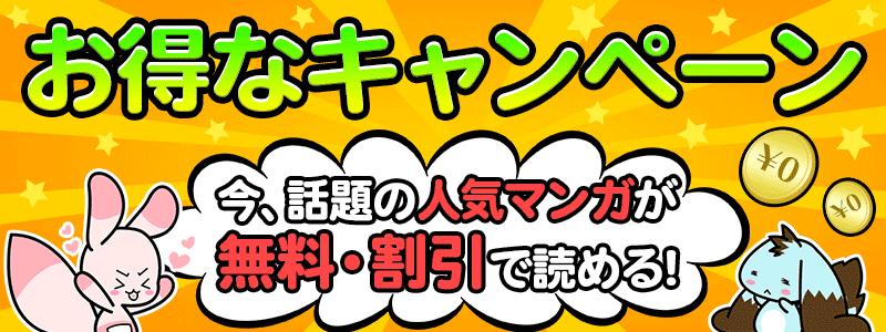 LINEコミックス2周年記念キャンペーン