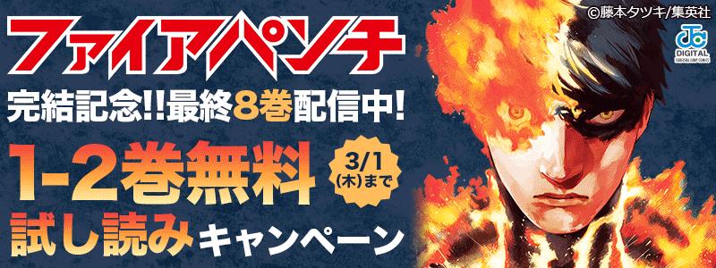 ファイアパンチ完結!!2巻無料キャンペーン