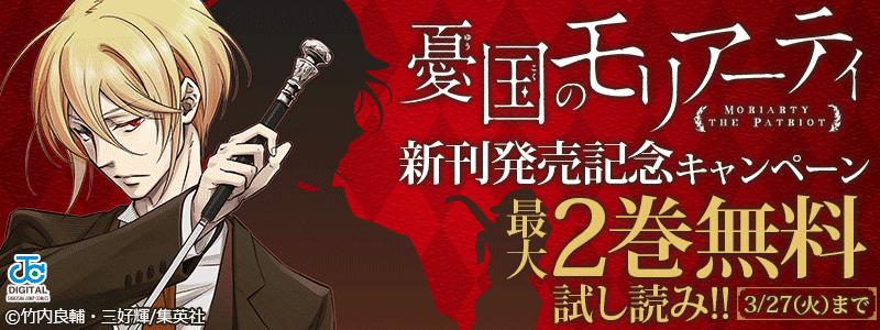 『憂国のモリアーティ』新刊発売記念キャンペーン!!