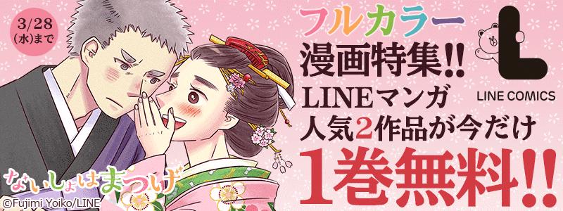 フルカラー漫画特集!LINEマンガ人気2作品が今だけ1巻無料
