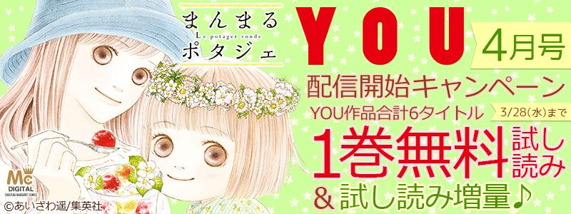 「YOU」4月号配信開始CP