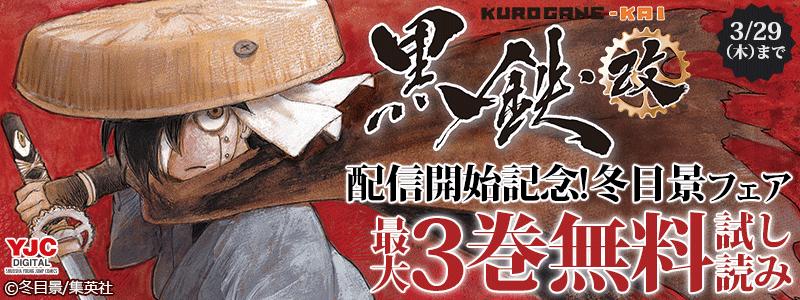 「黒鉄・改 KUROGANE-KAI」配信開始記念!冬目景フェア