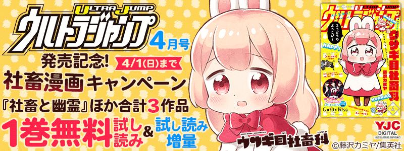 ウルトラジャンプ4月号発売記念!社畜漫画キャンペーン