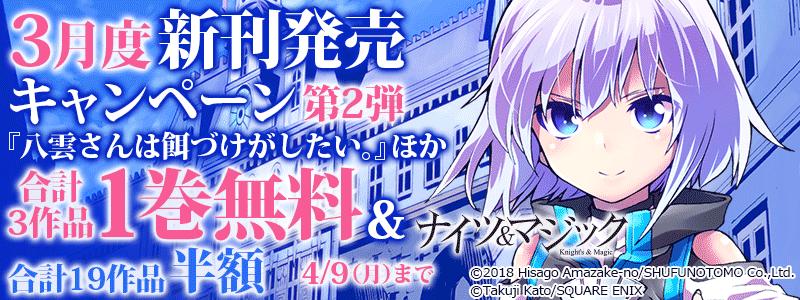 3月度新刊発売キャンペーン 第2弾
