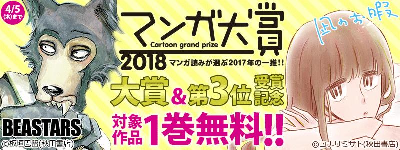 マンガ大賞2018 大賞&第三位受賞記念