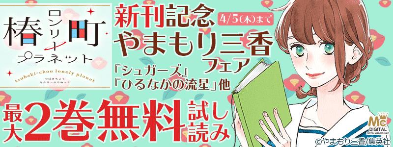 椿町新刊記念/やまもり三香フェア