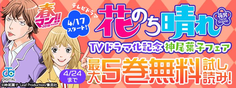 「花のち晴れ」TVドラマ化記念/神尾葉子フェア