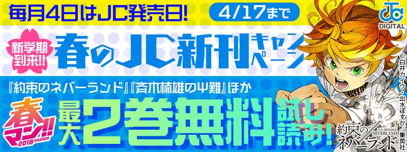 【毎月4日はJC発売日!】新学期到来!春のJC新刊を大量試読でラインナップ!!