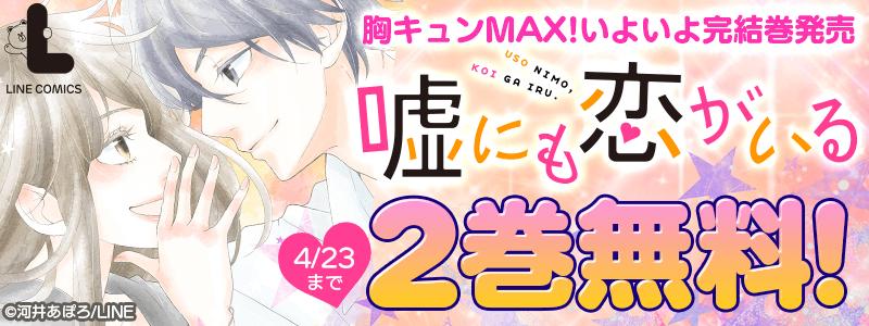 胸キュンMAX!いよいよ完結巻発売「嘘にも恋がいる」1&2巻を無料配信