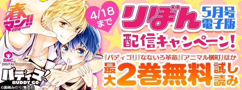 りぼん2018年5月号電子版配信キャンペーン