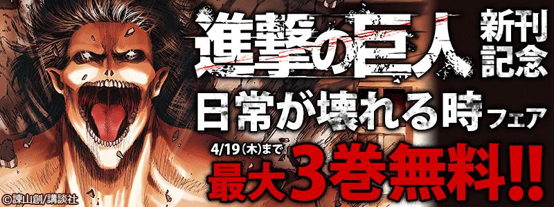 『進撃の巨人』新刊記念!日常が壊れる時フェア