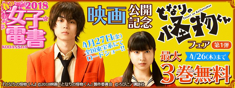 春の女子電書キャンペーン第5弾 映画公開記念!『となりの怪物くん』フェア 第1弾