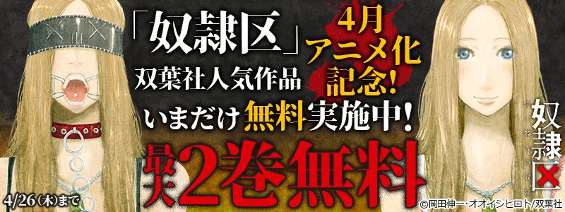 「奴隷区」4月アニメ化記念!双葉社人気作品、いまだけ無料実施中!