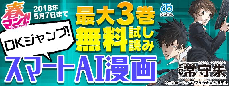 集英社春マン2018 第4週目