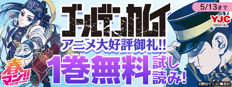 『ゴールデンカムイ』アニメ大好評御礼!1巻無料キャンペーン!