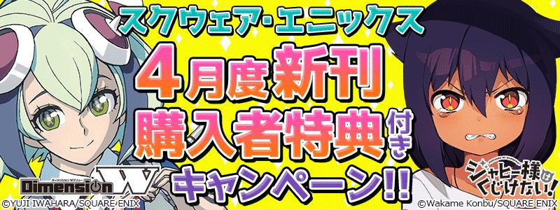 スクウェア・エニックス4月度新刊購入者特典付きキャンペーン!!