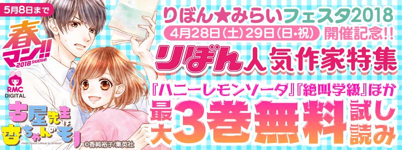 りぼん★みらいフェスタ2018開催記念!りぼん人気作家特集