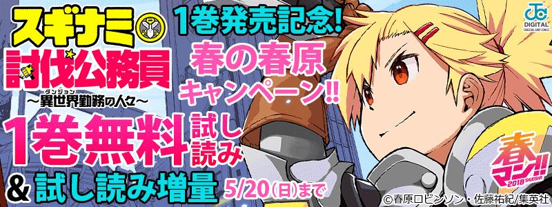 『スギナミ討伐公務員』1巻発売記念!春の春原キャンペーン!!