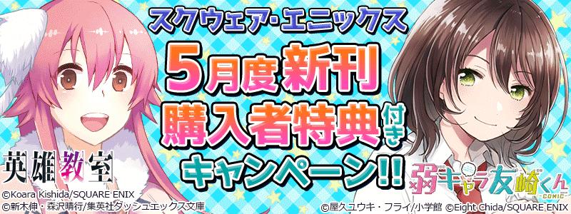スクウェア・エニックス5月度新刊購入者特典付きキャンペーン!!