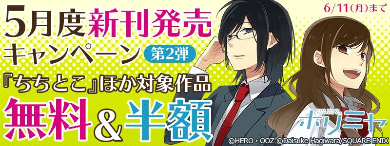 5月度新刊発売キャンペーン 第2弾