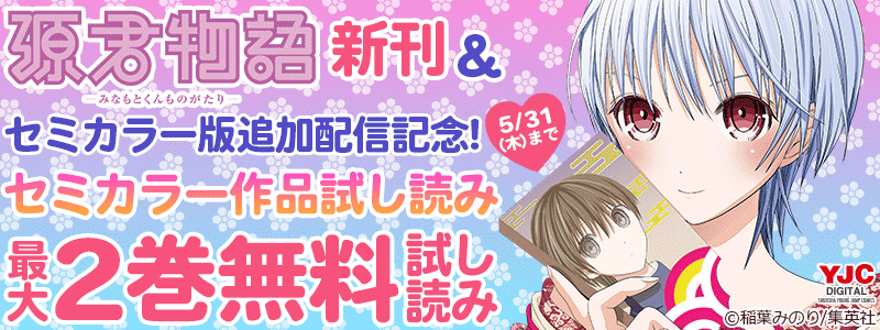 『源君物語』新刊&セミカラー版追加配信記念!セミカラー作品試し読み