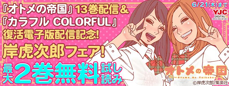 『オトメの帝国』13巻配信&『カラフル COLORFUL』復活電子版配信記念!岸虎次郎フェア!