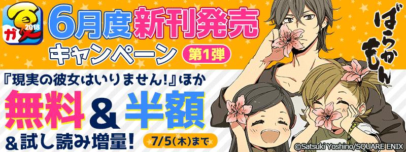 6月度新刊発売キャンペーン 第1弾