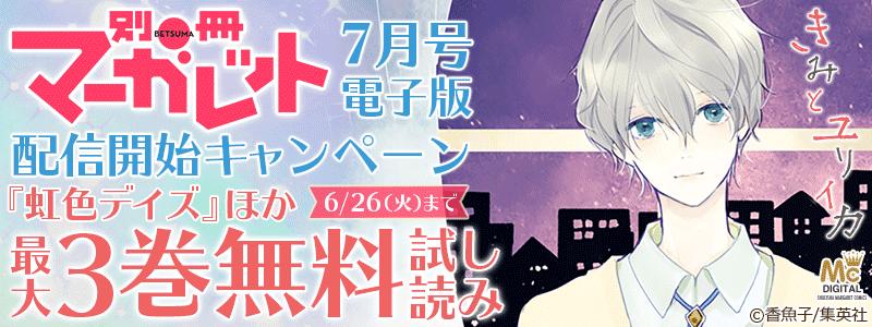 「別マ」7月号配信開始キャンペーン