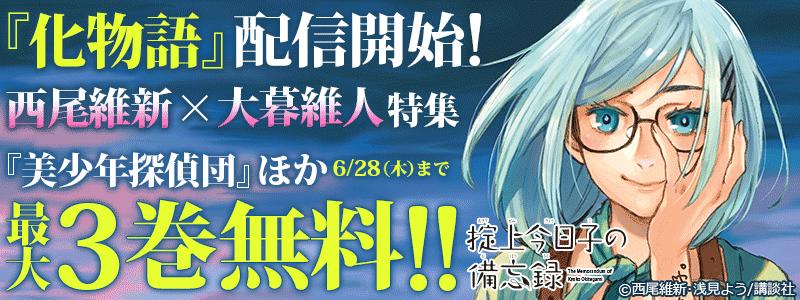 新刊祭り 『化物語』配信開始!西尾維新×大暮維人特