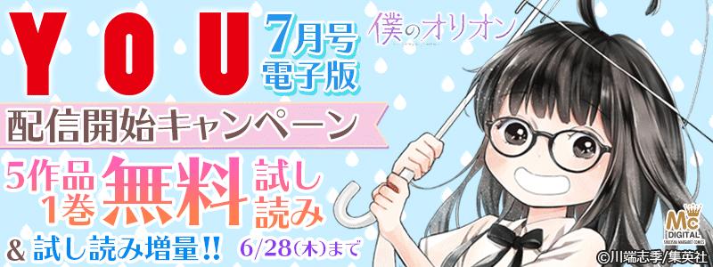 「YOU」2018年7月号配信開始キャンペーン