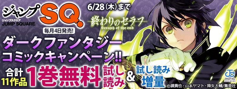 ジャンプSQ.ダークファンタジーコミックキャンペーン!!