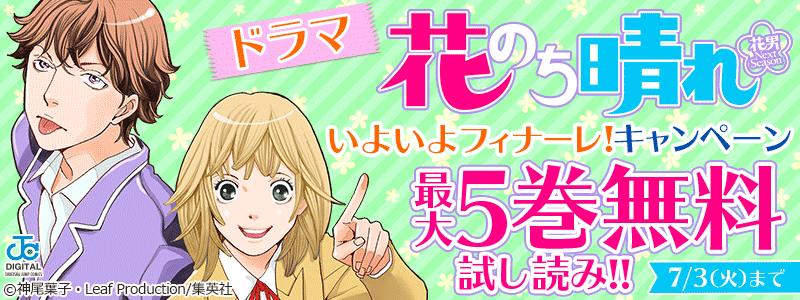 ドラマ「花のち晴れ」いよいよフィナーレ!キャンペーン
