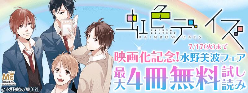 『虹色デイズ』映画化記念/水野美波フェア