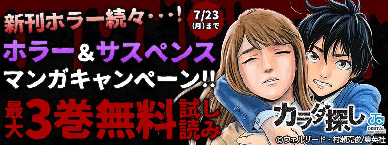 新刊ホラー続々・・・!集英社ホラー&サスペンスマンガキャンペーン!!