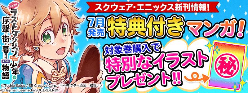スクウェア・エニックス7月度新刊購入者特典付きキャンペーン!!