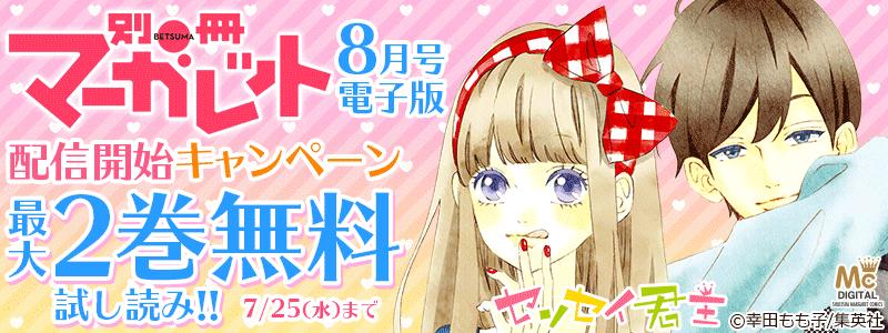 「別マ」8月号配信開始キャンペーン