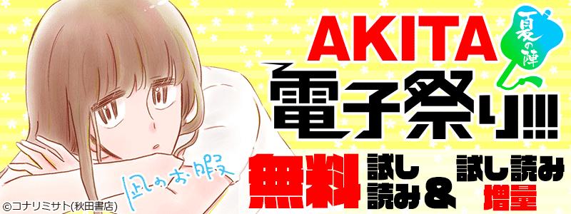 読んで追いつくなら今!!「凪のお暇」最新第4巻発売記念フェア!!