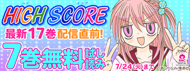 『HIGH SCORE』最新17巻配信直前! いまだけ1-7巻無料!