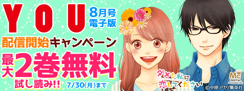 「YOU」8月号配信開始キャンペーン
