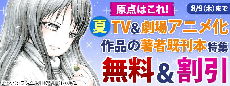 原点はこれ!夏TVアニメ化&劇場アニメ化作品の著者既刊本特集