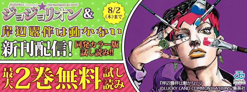 『ジョジョリオン』&『岸辺露伴は動かない』新刊配信記念!同発カラー版を試し読み!!