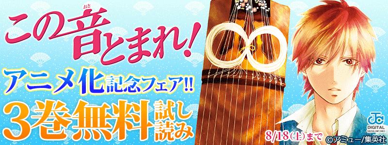 『この音とまれ!』アニメ化記念キャンペーン!!!