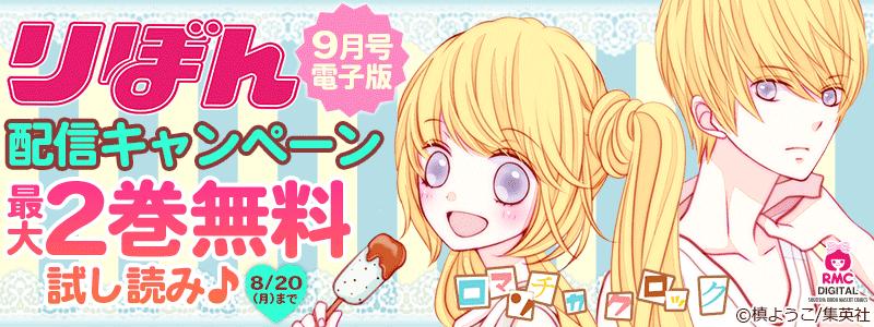 りぼん 2018年9月号電子版配信CP