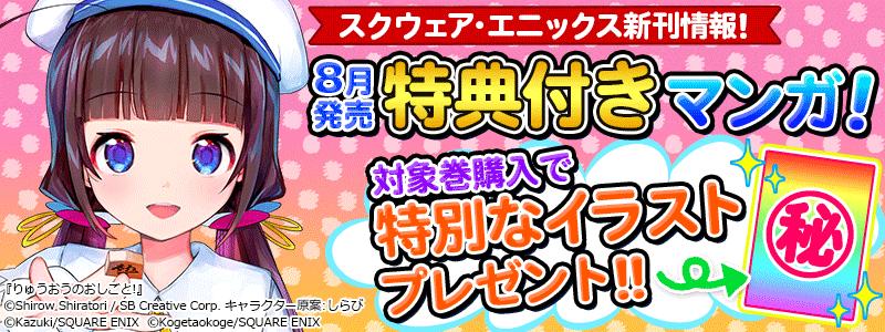 スクウェア・エニックス新刊情報!8月発売特典付きマンガ!特集